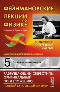 Фейнмановские лекции по физике выпуск 5й